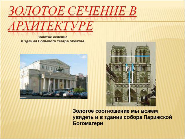Золотое сечение в здании Большого театра Москвы. Золотое соотношение мы можем...