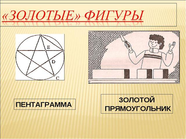 ПЕНТАГРАММА ЗОЛОТОЙ ПРЯМОУГОЛЬНИК