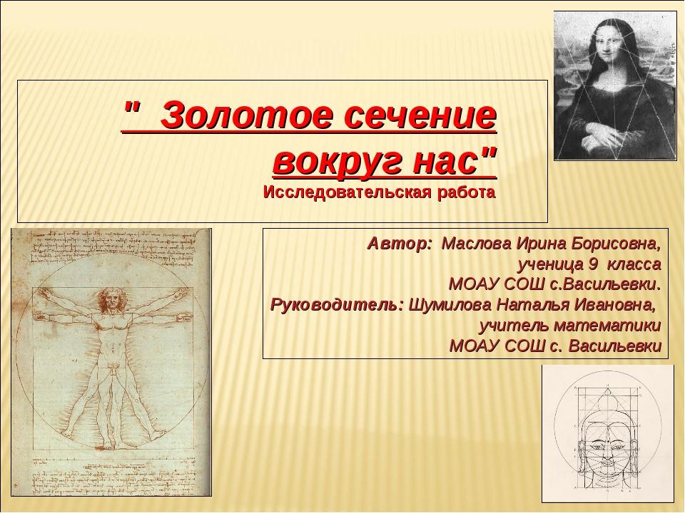 """"""" Золотое сечение вокруг нас"""" Исследовательская работа Автор: Маслова Ирина Б..."""