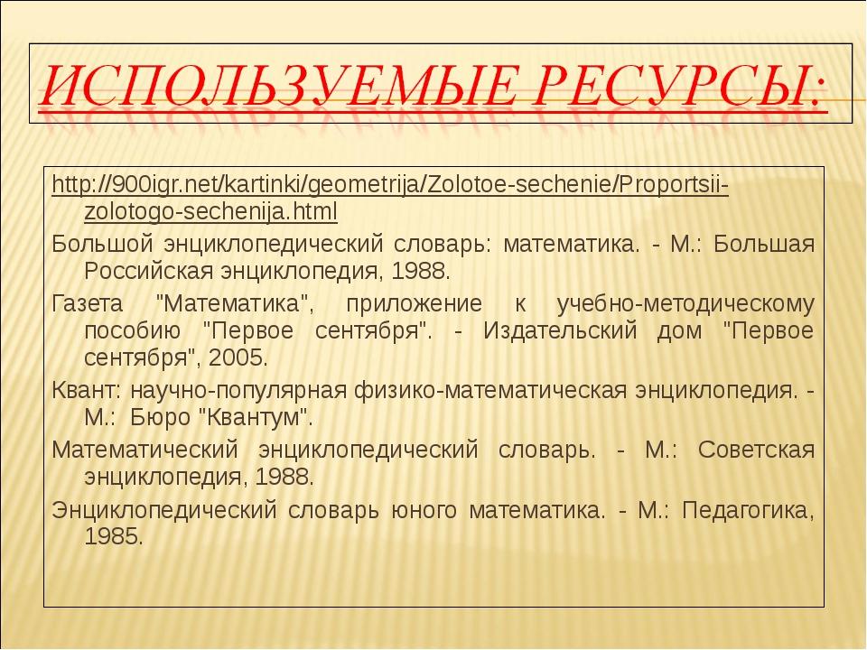 http://900igr.net/kartinki/geometrija/Zolotoe-sechenie/Proportsii-zolotogo-se...