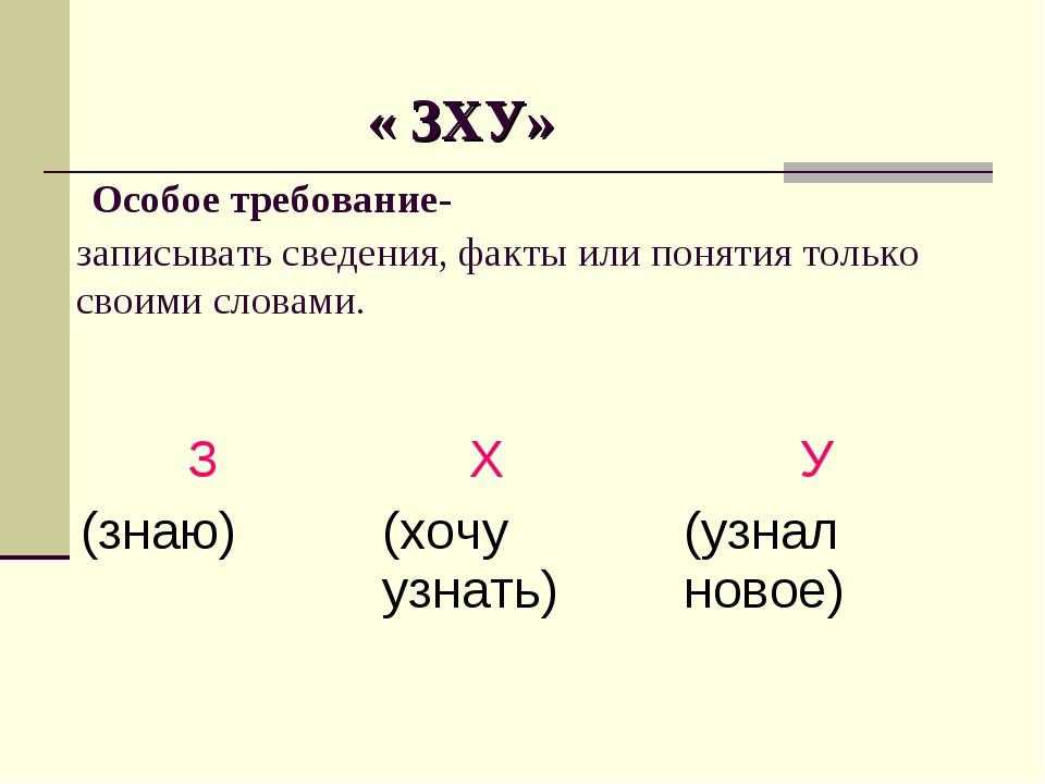 « ЗХУ» Особое требование- записывать сведения, факты или понятия только свои...