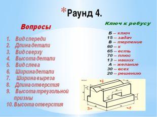 Раунд 4.