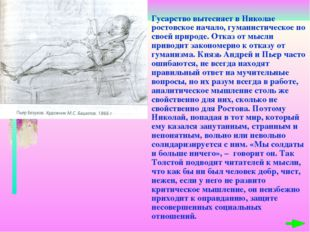 Гусарство вытесняет в Николае ростовское начало, гуманистическое по своей пр