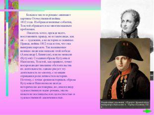 Большое место в романе занимают картины Отечественной войны 1812 года. Изобр