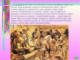 С особенной любовью Толстой рисует сцены перемирия и сцены, где русские люди