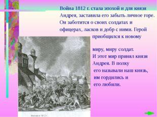 Война 1812 г. стала эпохой и для князя Андрея, заставила его забыть личное го