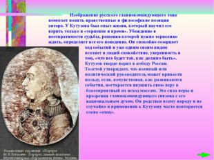 Изображение русского главнокомандующего тоже помогает понять нравственные и