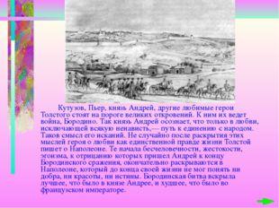 Кутузов, Пьер, князь Андрей, другие любимые герои Толстого стоят на пороге