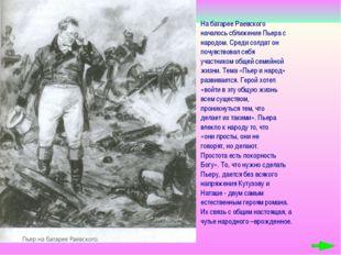 На батарее Раевского началось сближение Пьера с народом. Среди солдат он по