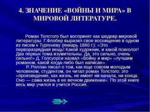 4. ЗНАЧЕНИЕ «ВОЙНЫ И МИРА» В МИРОВОЙ ЛИТЕРАТУРЕ. Роман Толстого был восприн
