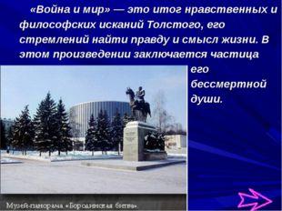 «Война и мир» — это итог нравственных и философских исканий Толстого, его ст