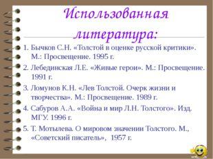 Использованная литература: 1. Бычков С.Н. «Толстой в оценке русской критики».
