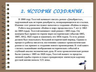2. ИСТОРИЯ СОЗДАНИЯ. В 1860 году Толстой начинает писать роман «Декабристы»,