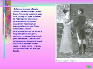 Любимым женским образом Толстого является также княжна Марья. Тяжело ей живе