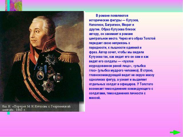 В романе появляются исторические фигуры — Кутузов, Наполеон, Багратион, Мюр...