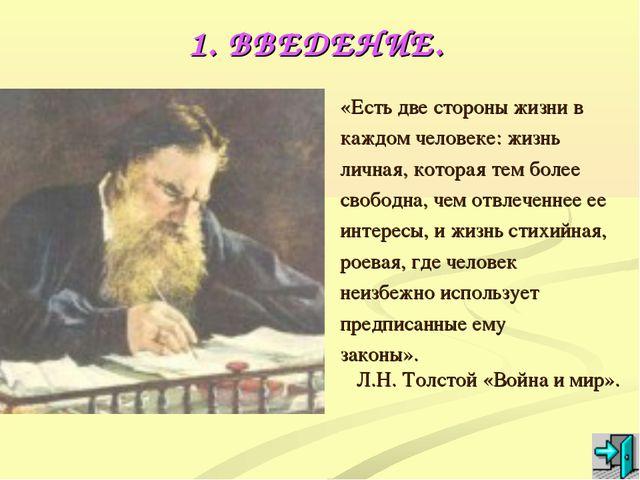 1. ВВЕДЕНИЕ. «Есть две стороны жизни в каждом человеке: жизнь личная, которая...