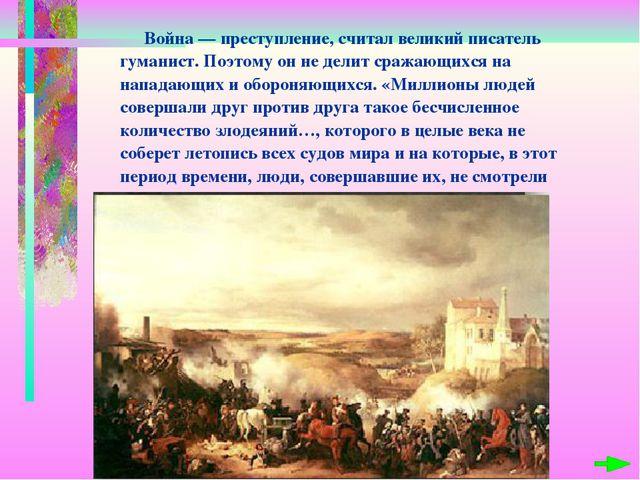 Война — преступление, считал великий писатель гуманист. Поэтому он не делит...