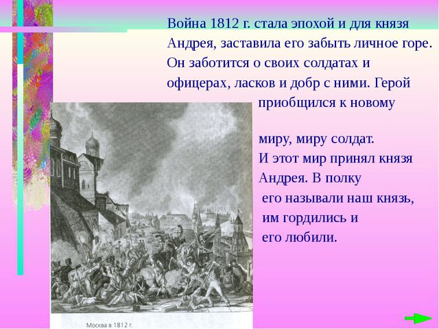 Война 1812 г. стала эпохой и для князя Андрея, заставила его забыть личное го...
