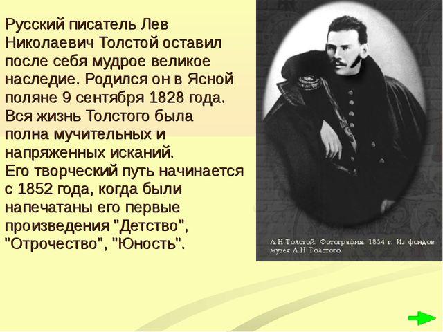 Русский писатель Лев Николаевич Толстой оставил после себя мудрое великое нас...