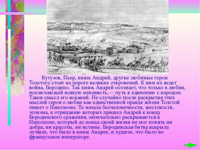 Кутузов, Пьер, князь Андрей, другие любимые герои Толстого стоят на пороге...