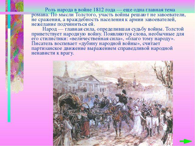 Роль народа в войне 1812 года — еще одна главная тема романа. По мысли Тол...