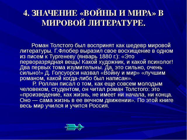 4. ЗНАЧЕНИЕ «ВОЙНЫ И МИРА» В МИРОВОЙ ЛИТЕРАТУРЕ. Роман Толстого был восприн...