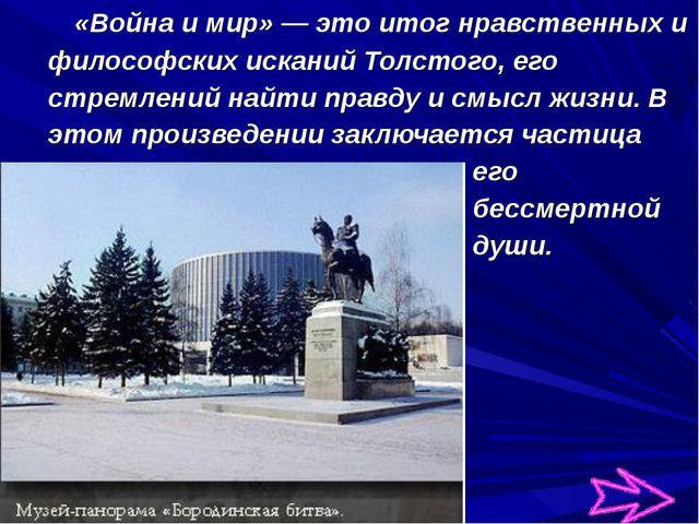 «Война и мир» — это итог нравственных и философских исканий Толстого, его ст...