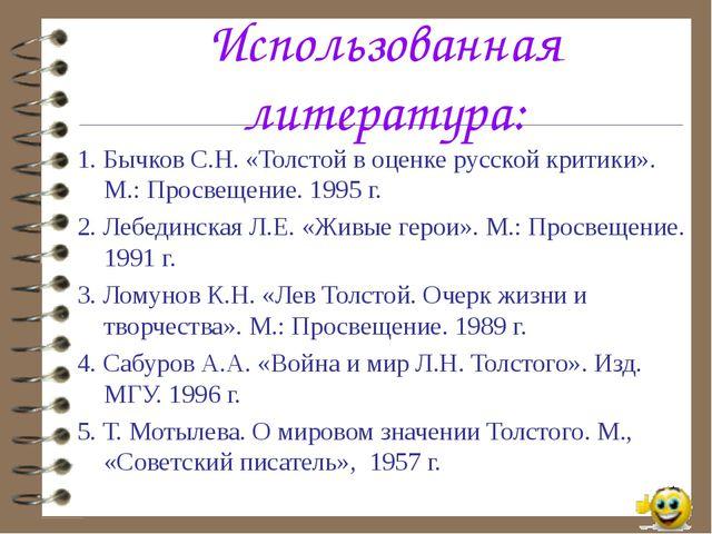 Использованная литература: 1. Бычков С.Н. «Толстой в оценке русской критики»....