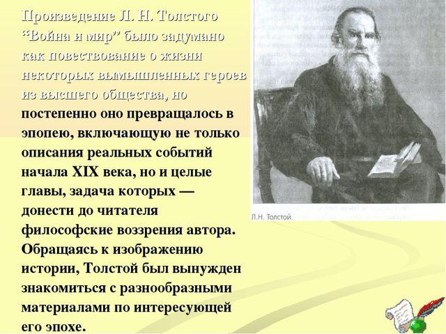 """Произведение Л. Н. Толстого """"Война и мир"""" было задумано как повествование о..."""
