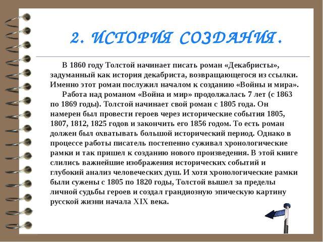 2. ИСТОРИЯ СОЗДАНИЯ. В 1860 году Толстой начинает писать роман «Декабристы»,...