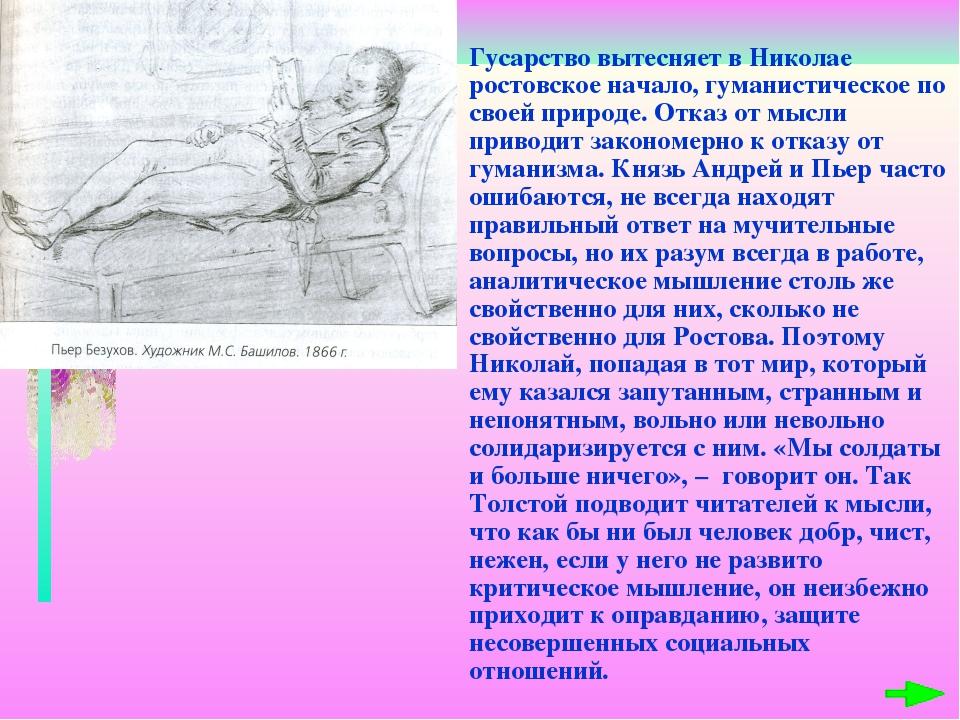 Гусарство вытесняет в Николае ростовское начало, гуманистическое по своей пр...