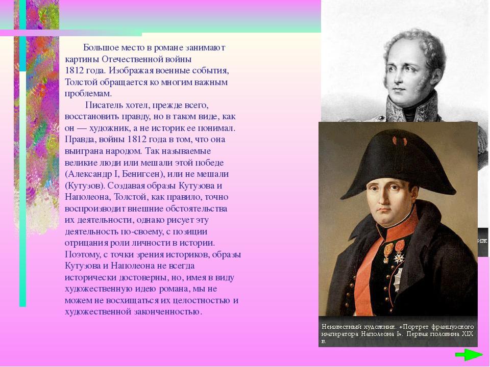 Большое место в романе занимают картины Отечественной войны 1812 года. Изобр...