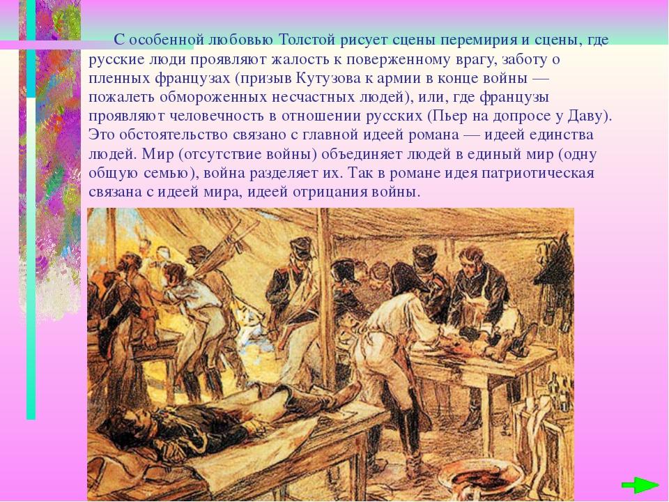 С особенной любовью Толстой рисует сцены перемирия и сцены, где русские люди...