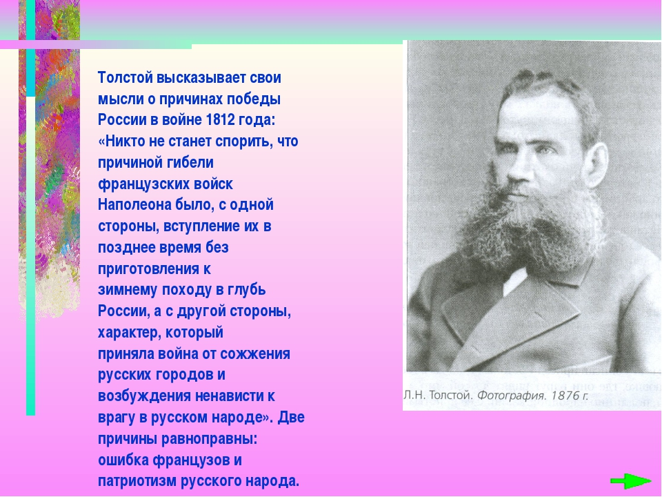 Толстой высказывает свои мысли о причинах победы России в войне 1812 года:...
