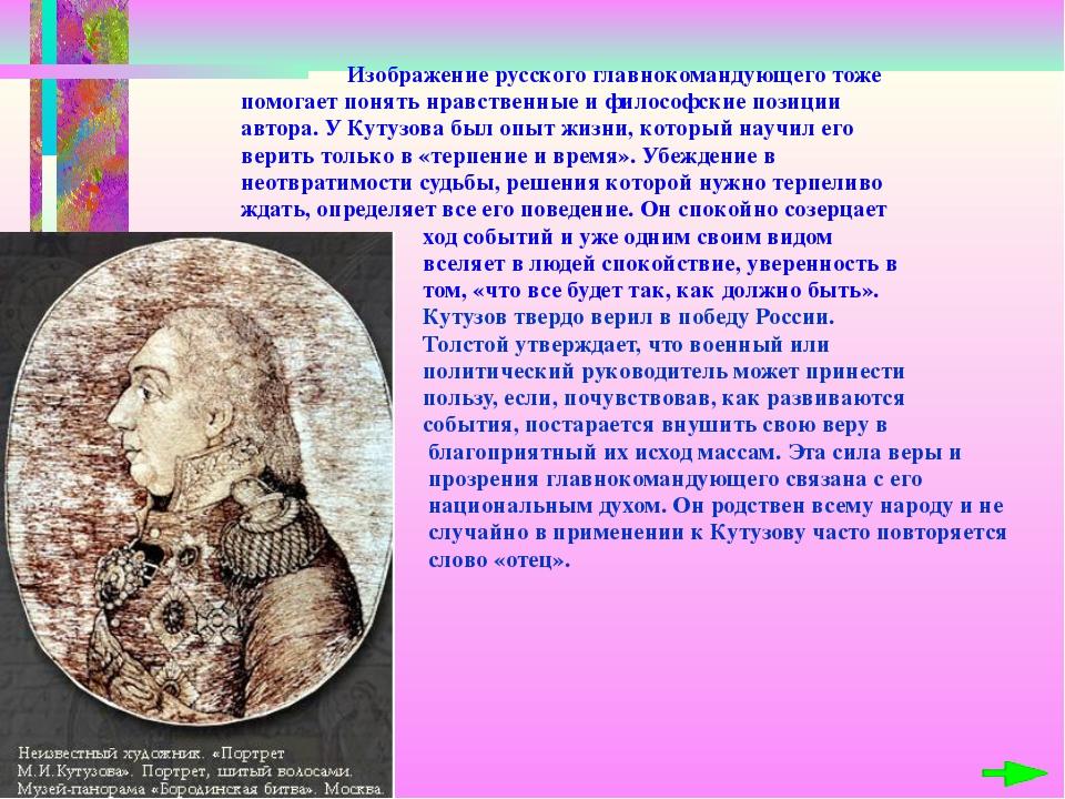Изображение русского главнокомандующего тоже помогает понять нравственные и...