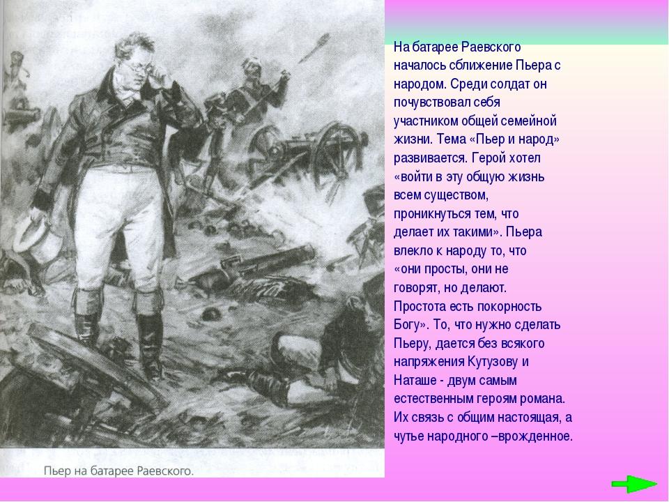 На батарее Раевского началось сближение Пьера с народом. Среди солдат он по...