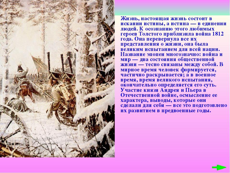 Жизнь, настоящая жизнь состоит в искании истины, а истина — в единении людей...