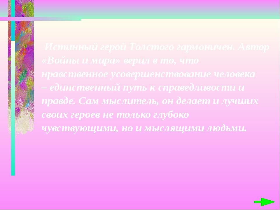 Истинный герой Толстого гармоничен. Автор «Войны и мира» верил в то, что нра...