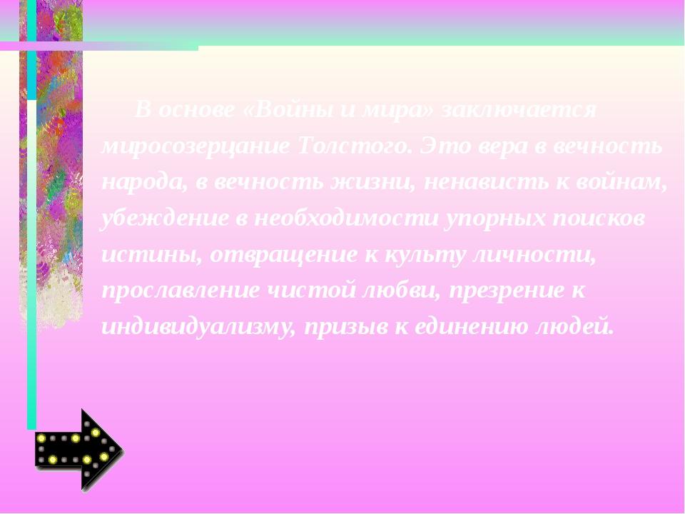В основе «Войны и мира» заключается миросозерцание Толстого. Это вера в веч...