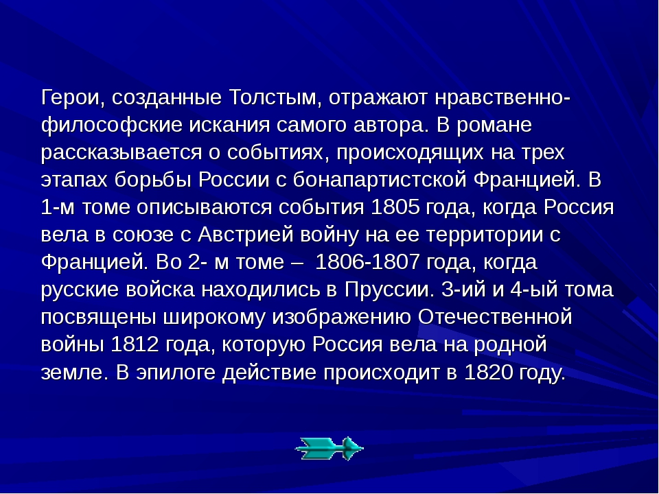 Герои, созданные Толстым, отражают нравственно- философские искания самого ав...