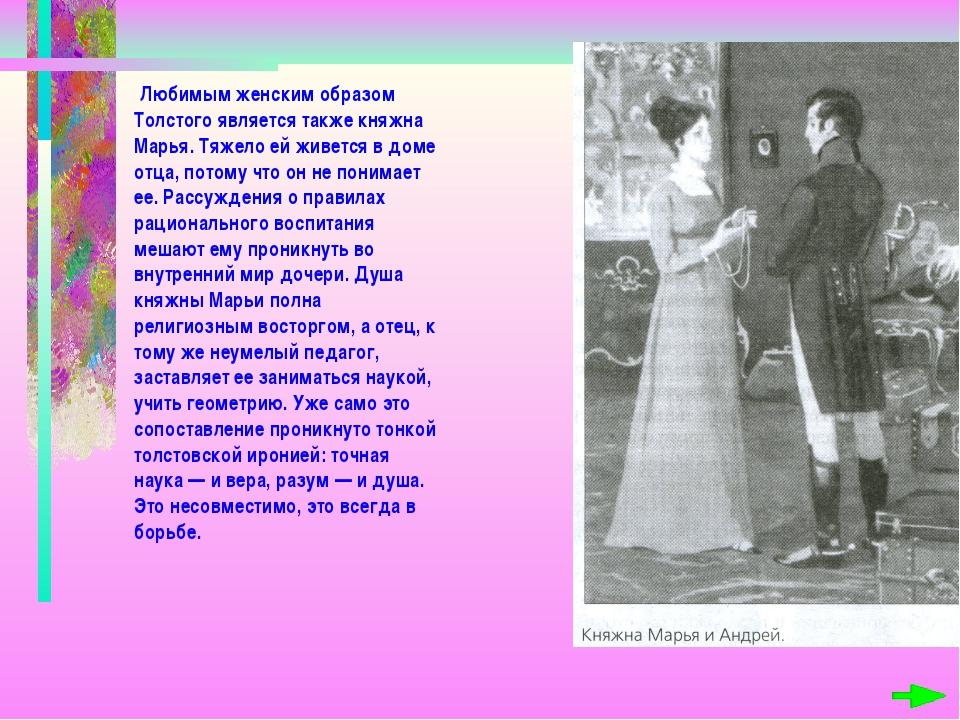 Любимым женским образом Толстого является также княжна Марья. Тяжело ей живе...