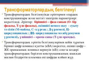 Трансформаторлардың белгіленуі Трансформатордың белгіленуінде әріптермен олар