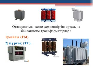 Оқшаулағыш және желдендіргіш ортасына байланысты трансформаторлар : 1)майлы (