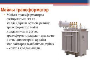 Майлы трансформатор Майлы трансформаторда оқшаулағыш және желдендіргіш ортасы