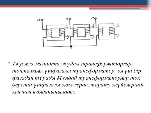 Тәуелсіз магнитті жүйелі трансформаторлар- топтамалы үшфазалы трансформатор,...