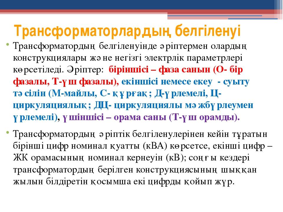 Трансформаторлардың белгіленуі Трансформатордың белгіленуінде әріптермен олар...