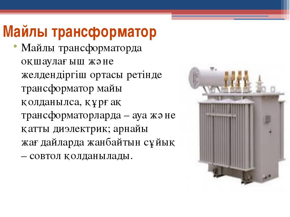 Майлы трансформатор Майлы трансформаторда оқшаулағыш және желдендіргіш ортасы...