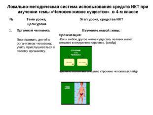 Локально-методическая система использования средств ИКТ при изучении темы «Че