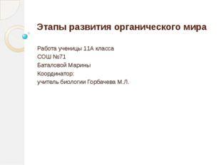 Этапы развития органического мира Работа ученицы 11А класса СОШ №71 Баталовой