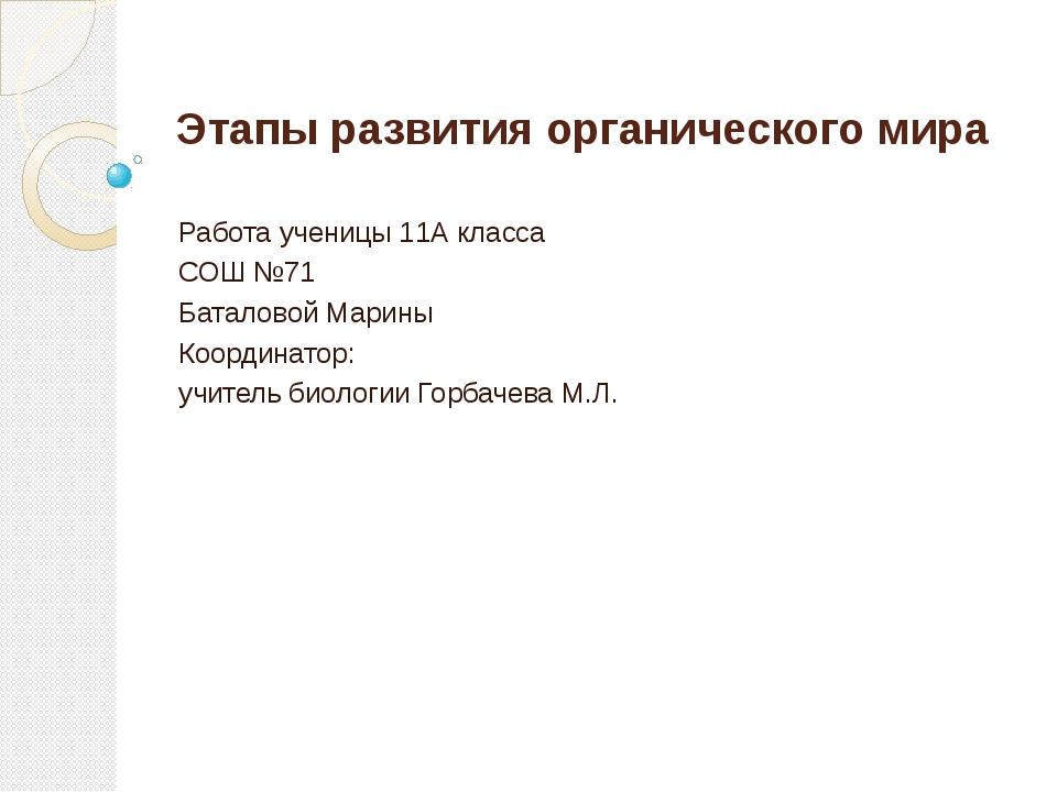 Этапы развития органического мира Работа ученицы 11А класса СОШ №71 Баталовой...